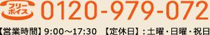 0120-979-072
