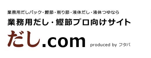 業務用だし・鰹節プロ向けサイト だし.com