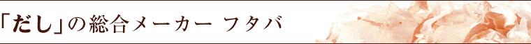 「だし」の総合メーカー フタバ