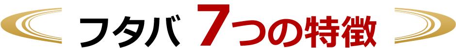 フタバ7つの特徴