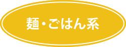 タイトル 麺・ごはん系